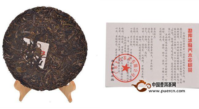 2014年飞台冰岛乔木老树茶上市