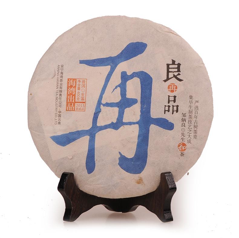 2013年老同志良再品生茶400克