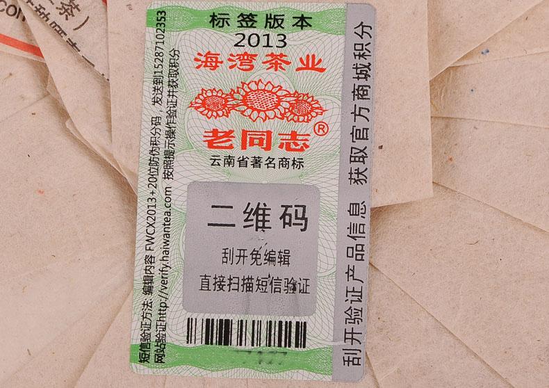 2013年老同志良再品生茶400克5