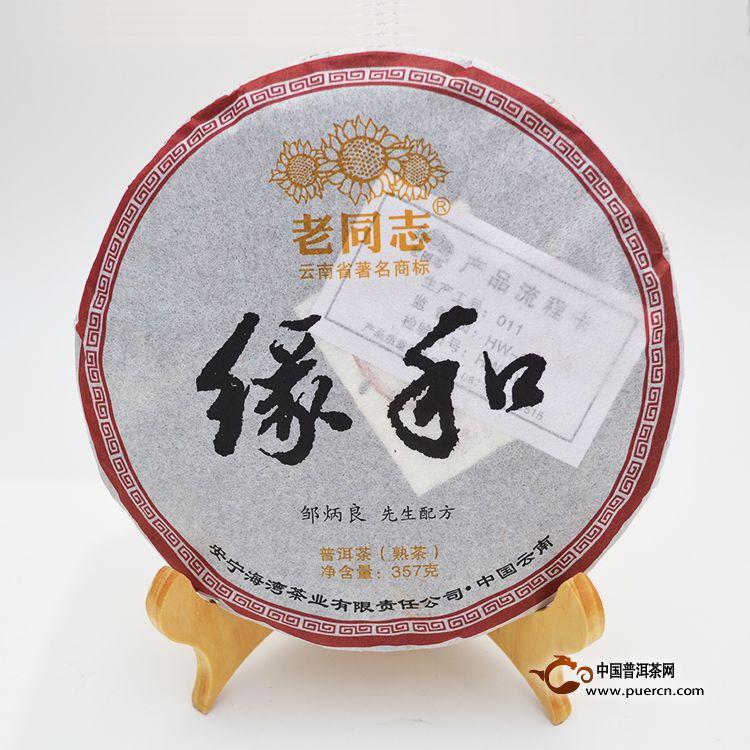 2013年老同志缘和普洱茶(熟茶) 357克