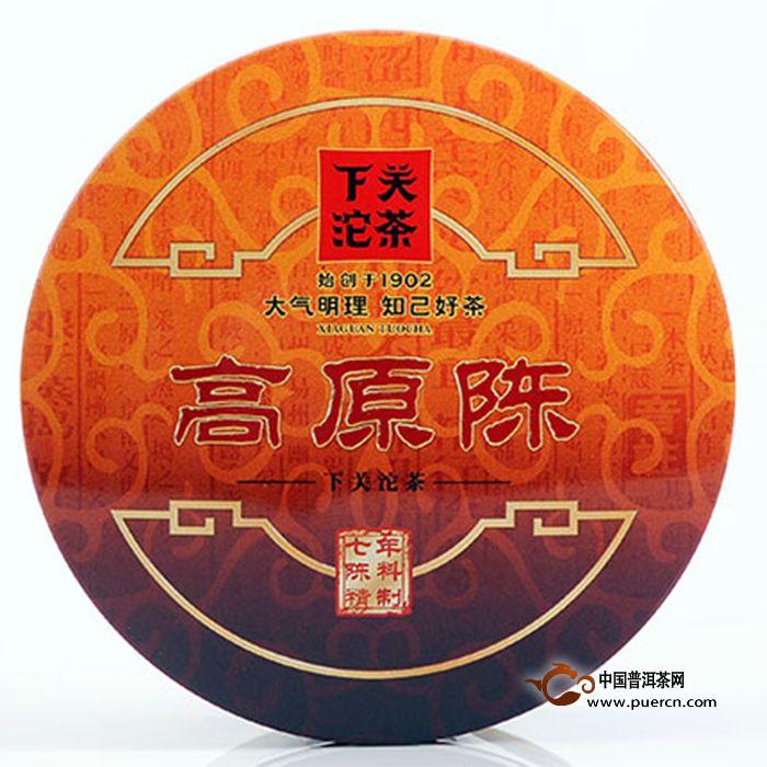 2014年下关高原陈沱茶1