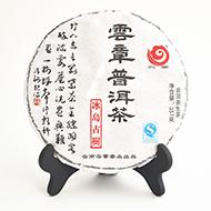 2014年云章冰岛古树茶(生茶)357克