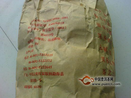 2003年勐海茶厂孔雀生沱开汤