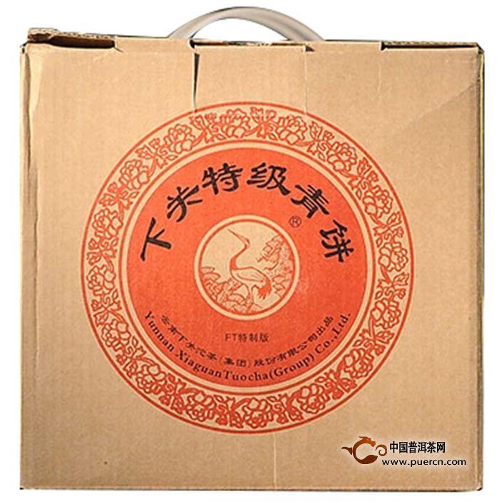 2014年下关特级青饼t铁饼5