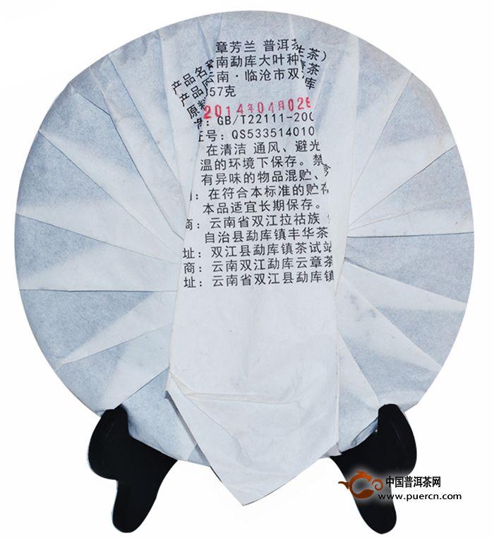 2014年云章大富赛古树茶2