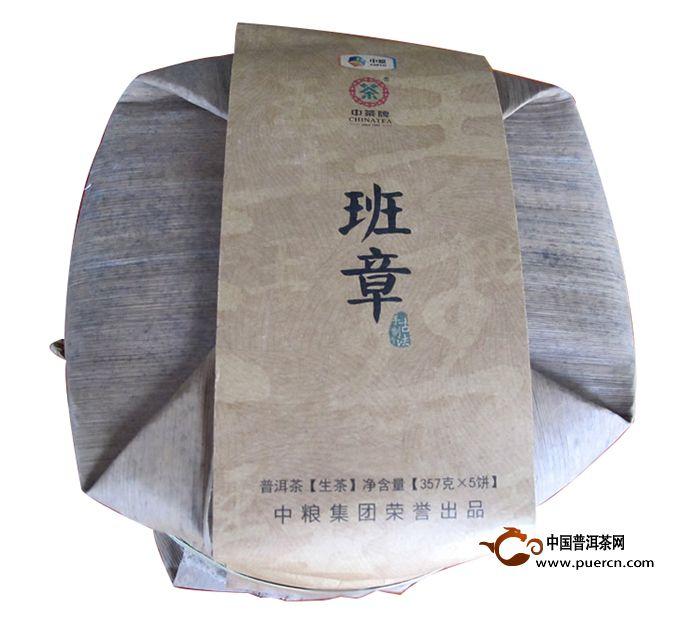 2014年中茶班章生茶5
