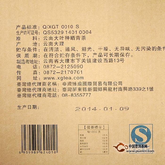 2014年下关特级青饼泡饼3