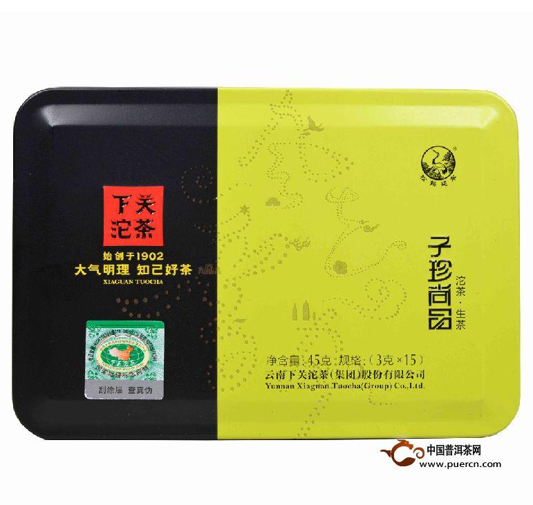 2014年下关子珍尚品小沱茶(生茶)45克
