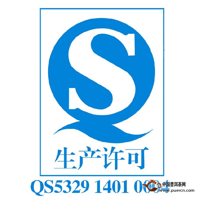 2014年下关七子饼礼盒生茶6