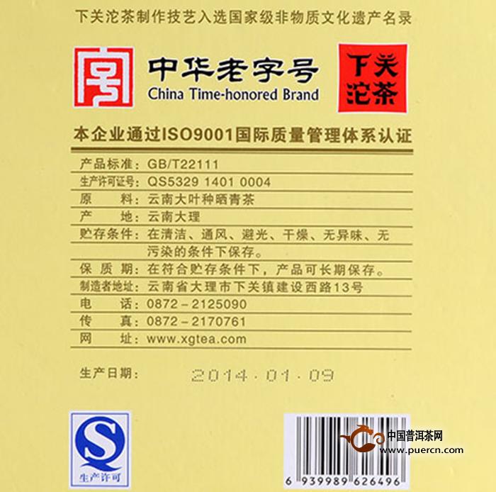 2014年下关七子饼礼盒熟茶4