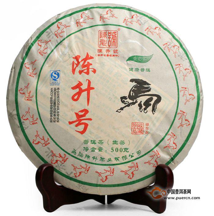 2014年陈升号马饼生茶500克1