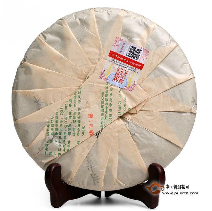 2014年陈升号马饼生茶500克2