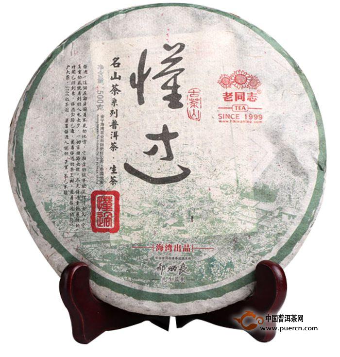 2014年老同志懂过生茶500克1