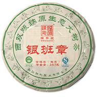 2014年陈升号银班章(生茶)357克