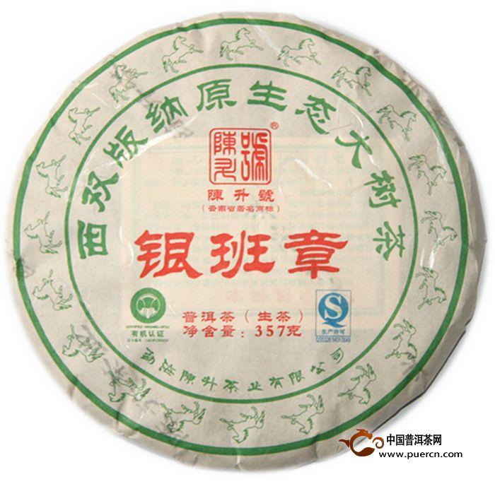 2014年陈升号银班章生茶357克1