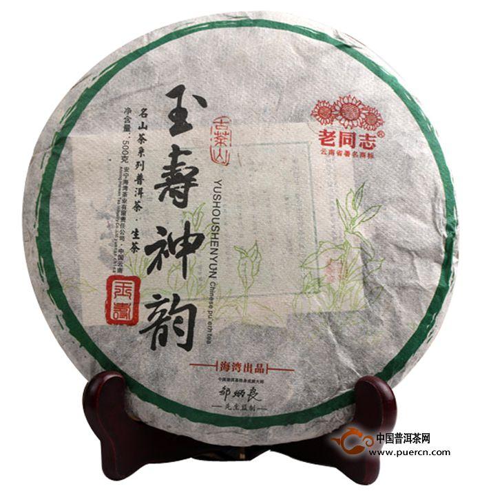 2014年老同志玉寿神韵生茶500克1