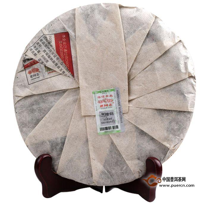2014年老同志玉寿神韵生茶500克2