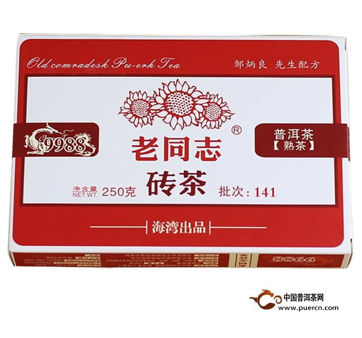 2014年老同志9988熟砖141批 熟茶 250克