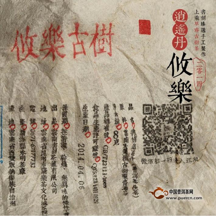 2014年书剑攸乐古树逍遥丹生茶8克4