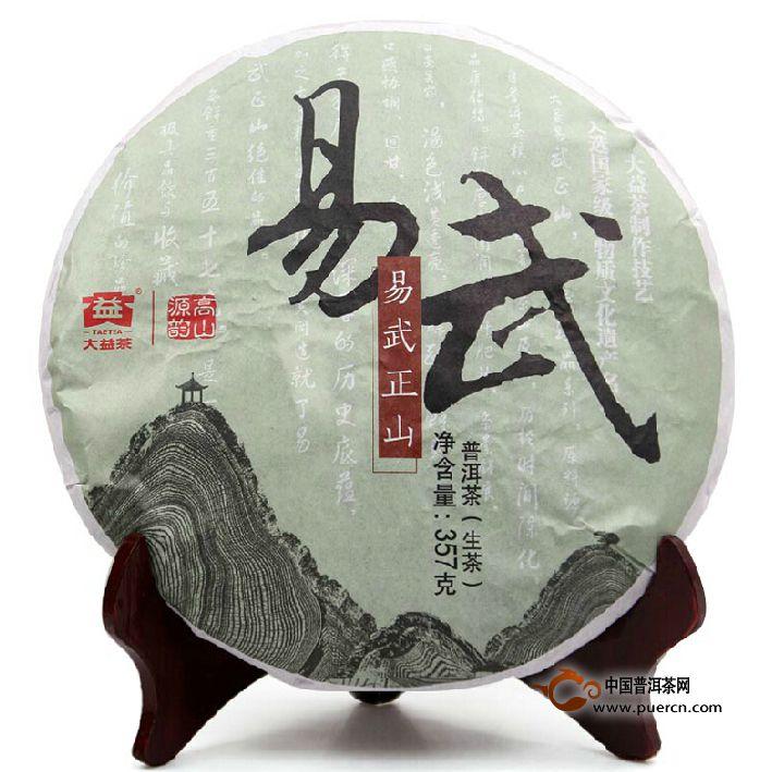 2014年大益易武正山1401批(生茶)357克