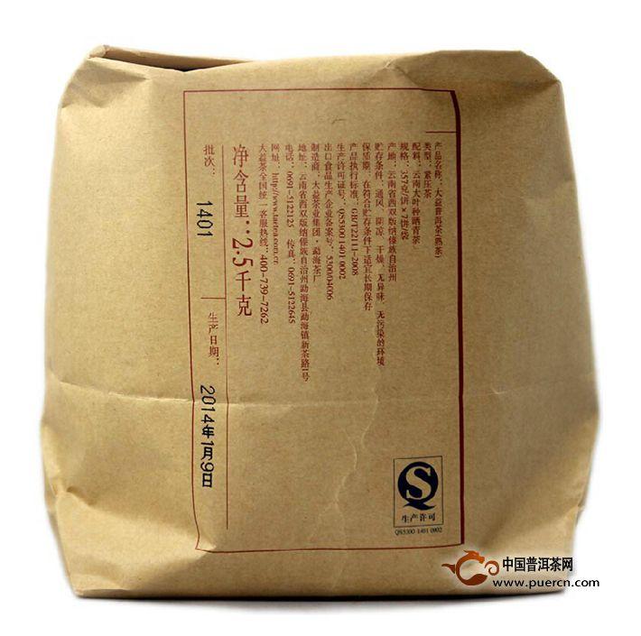 2014年大益7262熟茶1401批357克5