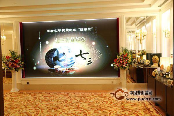 中茶普洱[七三青饼]品鉴会-大风雅集,文化之旅(杭州站)