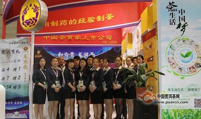 龙润茶盛装亮剑2014上海国际茶博会