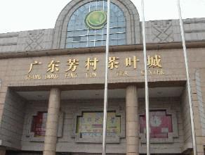 普洱茶投资分析:芳村对大益的重要性