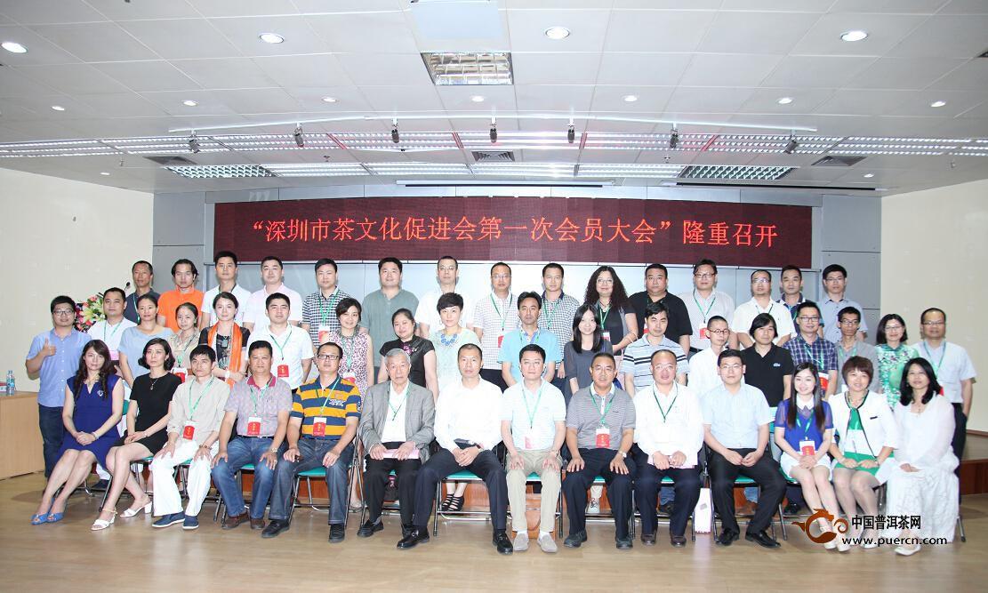 深圳市茶文化促进会第一次会员大会圆满成功