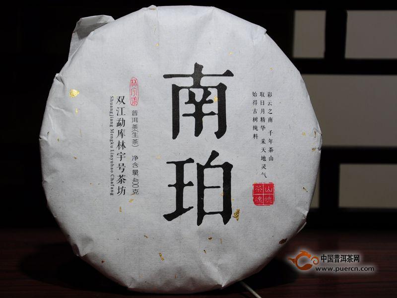 林宇号2014年南珀普洱茶生饼