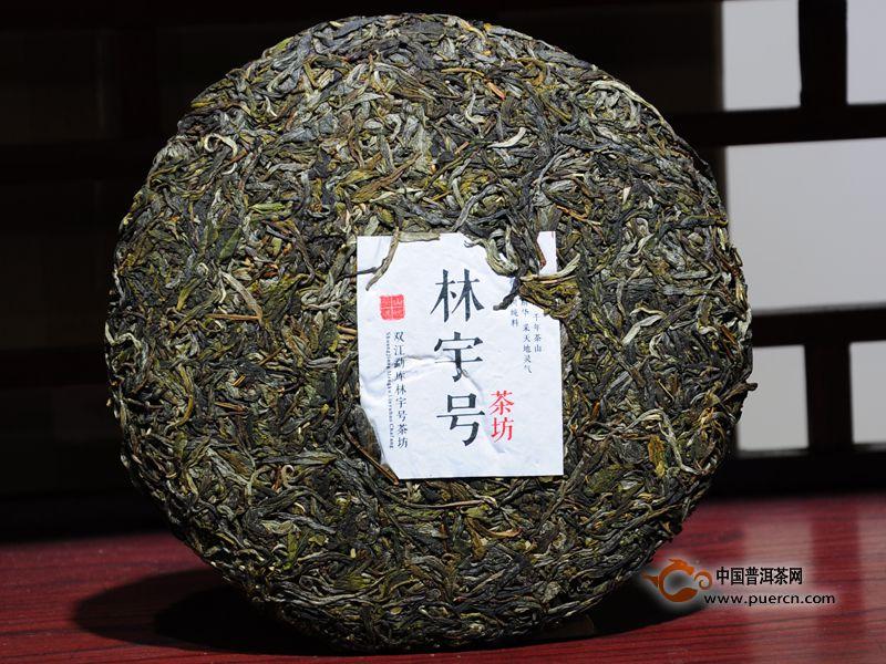 林宇号2014昔归普洱茶生饼