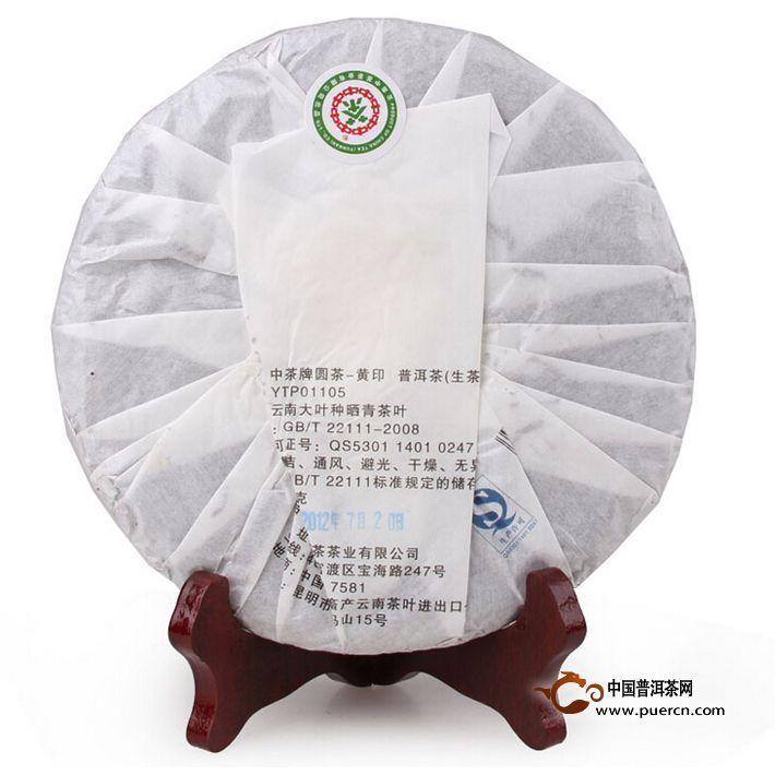 2012年中茶牌 黄印圆茶 生茶 357克
