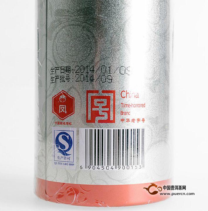 2014年凤牌滇红如意(红茶)150克