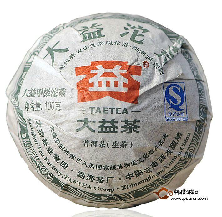 2013年大益甲级青沱301批生茶100克1