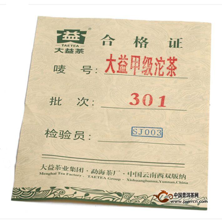 2013年大益甲级青沱301批生茶100克6