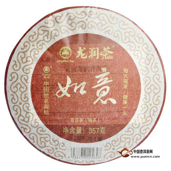 2012龙润如意(熟茶)357克