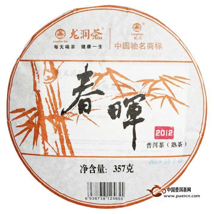 2012年龙润春晖(熟茶)357克