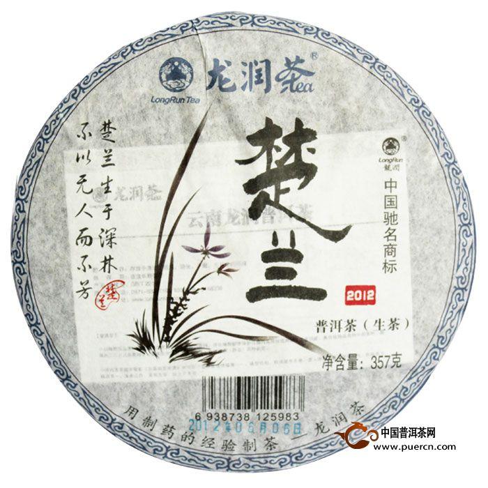 2012年龙润楚兰(生茶)357克