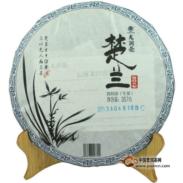 2013年龙润楚兰(生茶)357克