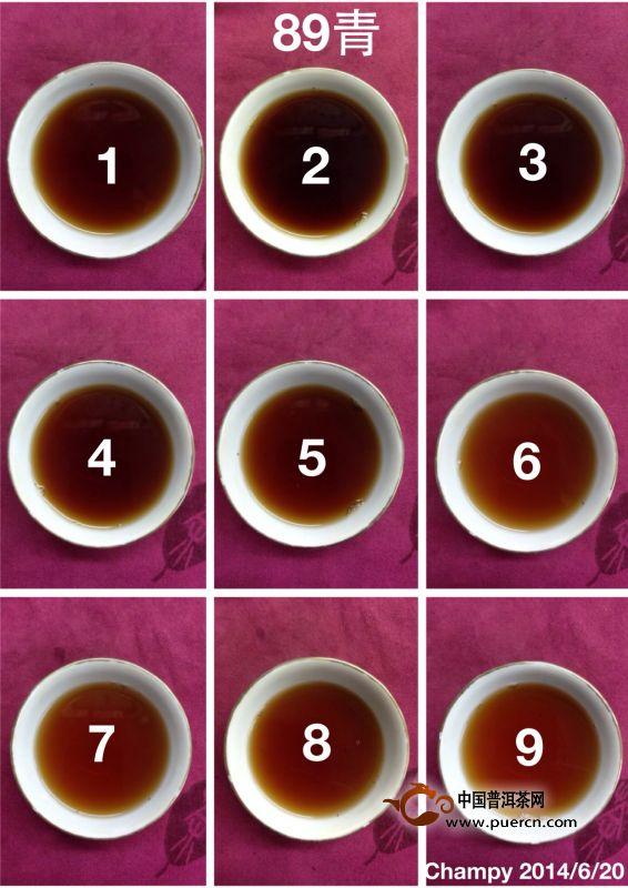 中茶标89青开汤分享