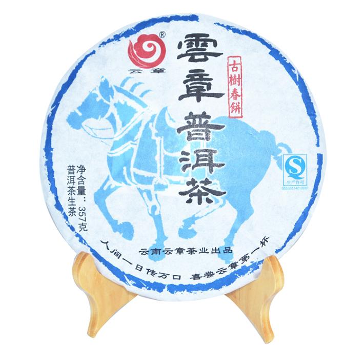 2014年云章古树春饼(生茶)357克