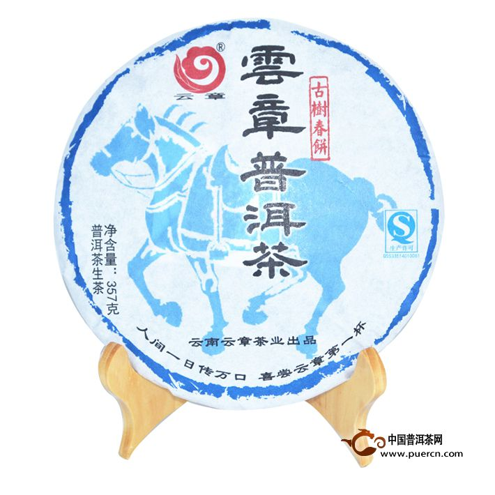 2014年云章古树春饼生茶357克1