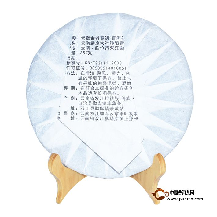 2014年云章古树春饼生茶357克2