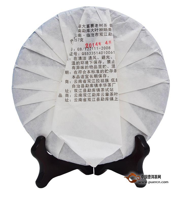 2014年云章大富寨老树茶(生茶)357克