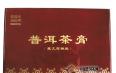 蒙顿茶膏之藏文吉祥版