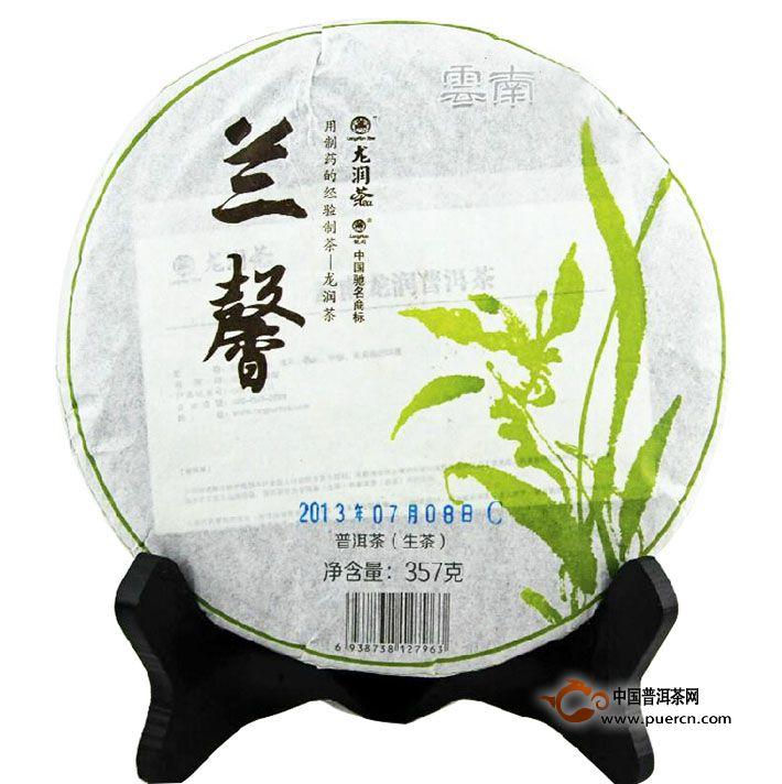 2013年龙润生茶熟茶357克1