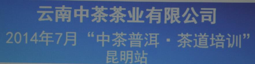 """2014年""""中茶普洱·茶道""""昆明一期培训成功举办"""