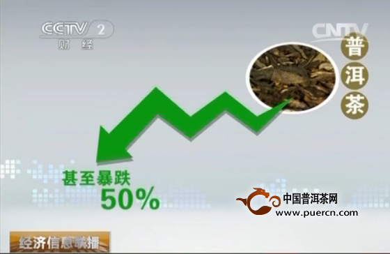 CCTV2报道:关注普洱茶价格暴跌
