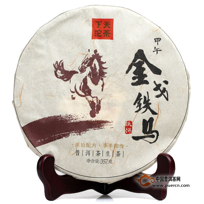 2014年下关金戈铁马(生茶)357克