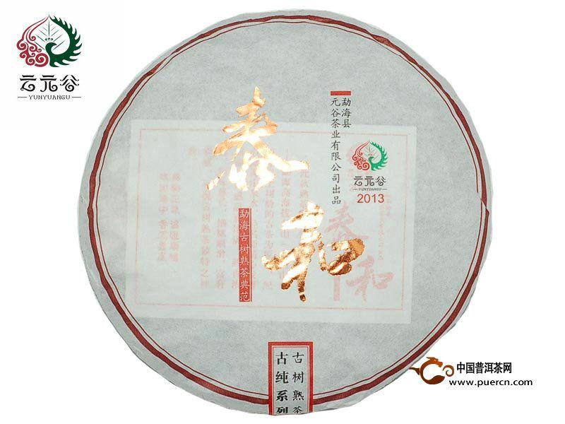 2013年云元谷泰和熟茶357克